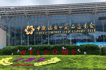 The 128th online Canton Fair